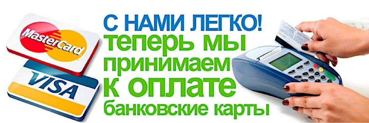 оплата банковской картой контакты лор оренбург