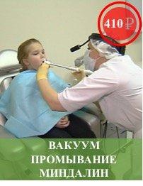 лечение тонзиллита промывание миндалин у детей и взрослых