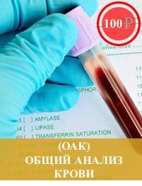 срочный анализ крови на общие показатели