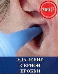 Вымывание серы из уха