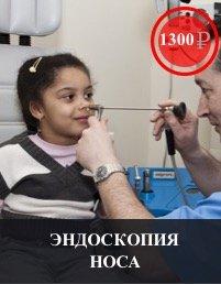 диагностика заболеваний носа
