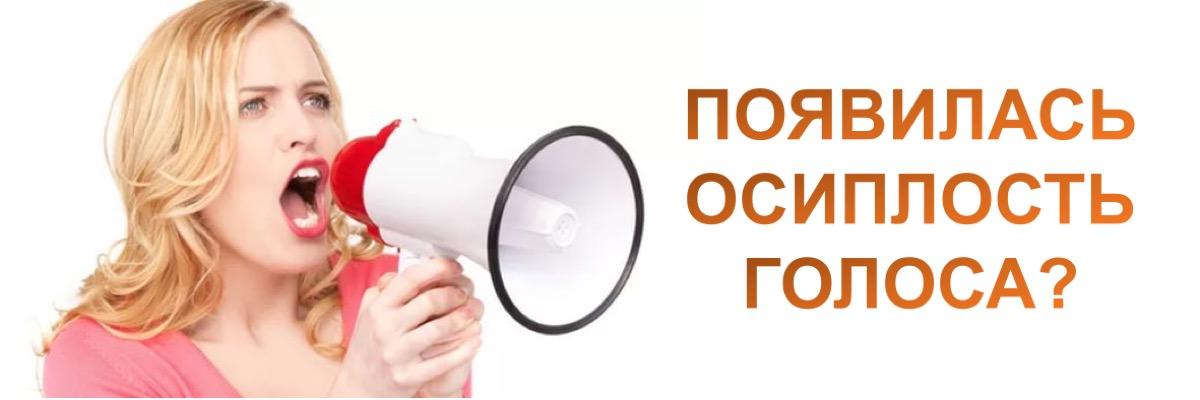 причины появления осиплости голоса, эффективное лечение