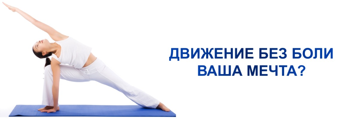 Защемление седалищного нерва лечение в Оренбурге