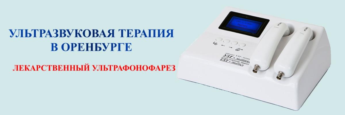 Лекарственный ультрафонофорез в оренбурге