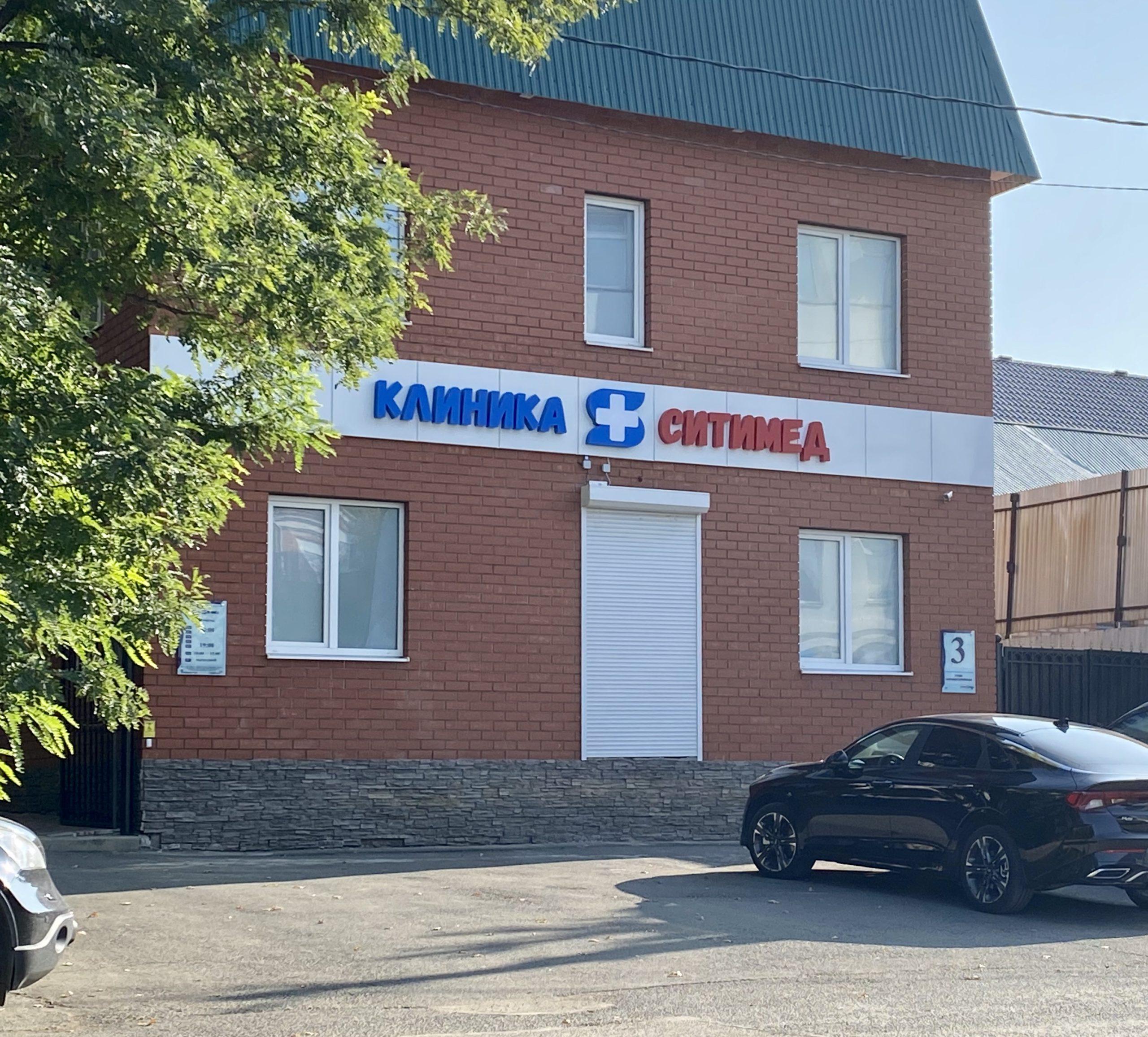 здание клиники Сити Мед Оренбург